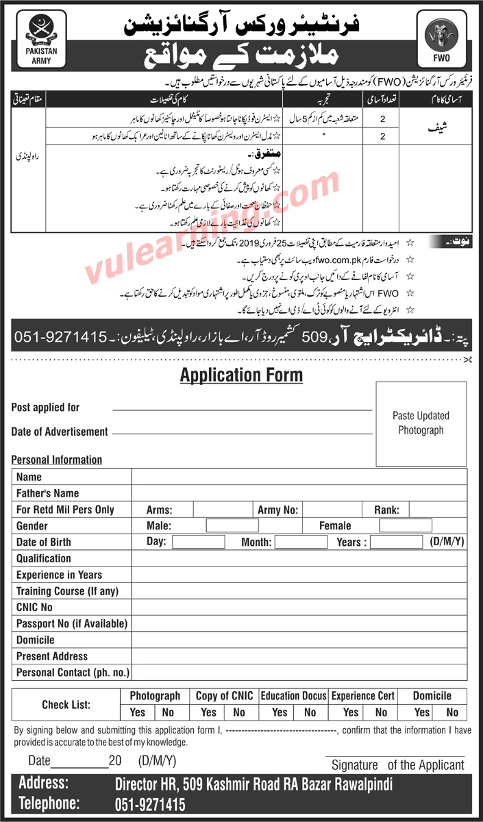 73841-1 Job Application Form Ogdcl on part time, blank generic, free generic,